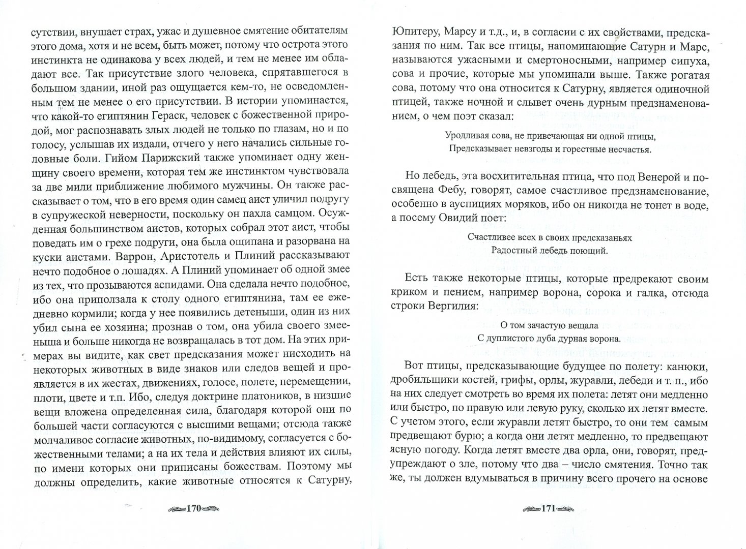 Иллюстрация 1 из 12 для Философия естественной магии - фон Неттесгейм Агриппа Генри Корнелиус | Лабиринт - книги. Источник: Лабиринт
