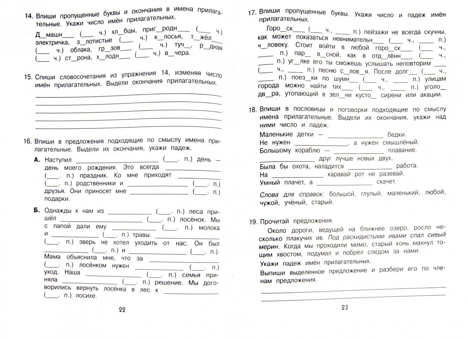 Иллюстрация 1 из 16 для Изучаем части речи. 2-4 классы - Галина Дорофеева | Лабиринт - книги. Источник: Лабиринт