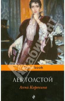 Иллюстрация 1 из 15 для Анна Каренина - Лев Толстой | Лабиринт - книги. Источник: Лабиринт