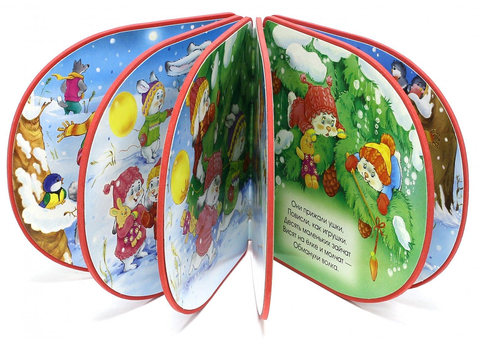 Иллюстрация 1 из 10 для Книжки-пышки. Дело было в январе - Агния Барто | Лабиринт - книги. Источник: Лабиринт