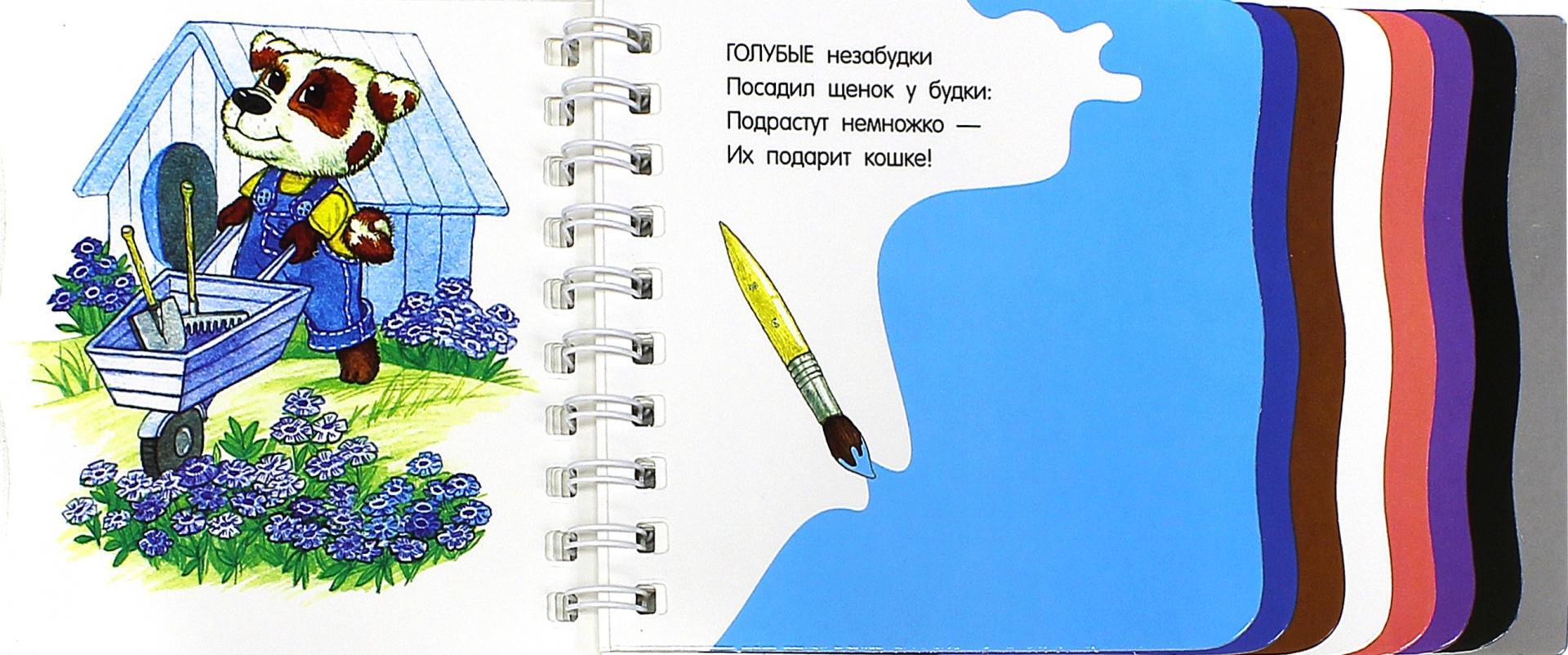 Иллюстрация 1 из 23 для Цвета - Ю. Каспарова   Лабиринт - книги. Источник: Лабиринт