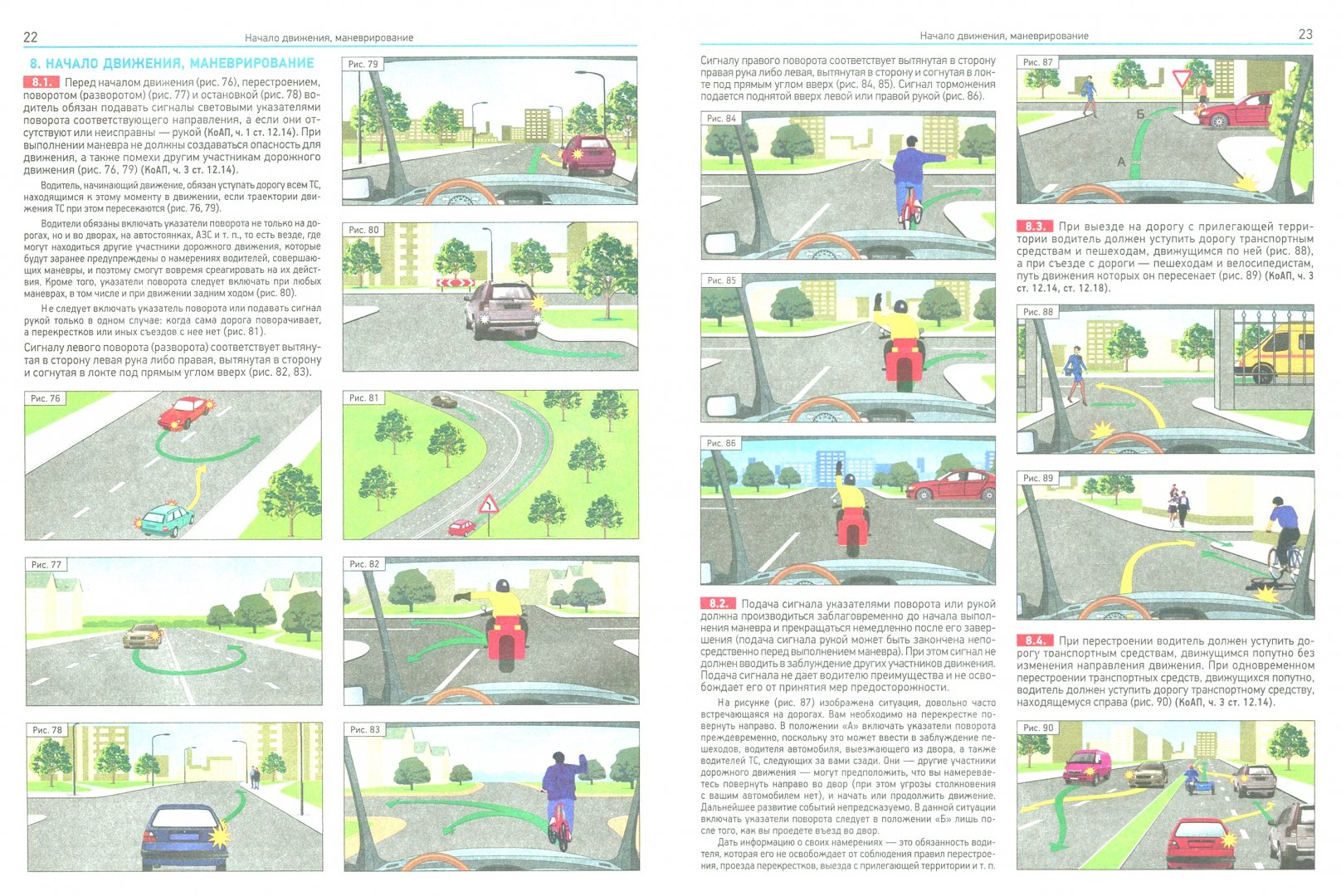 Дорожные правила движения картинки с пояснениями