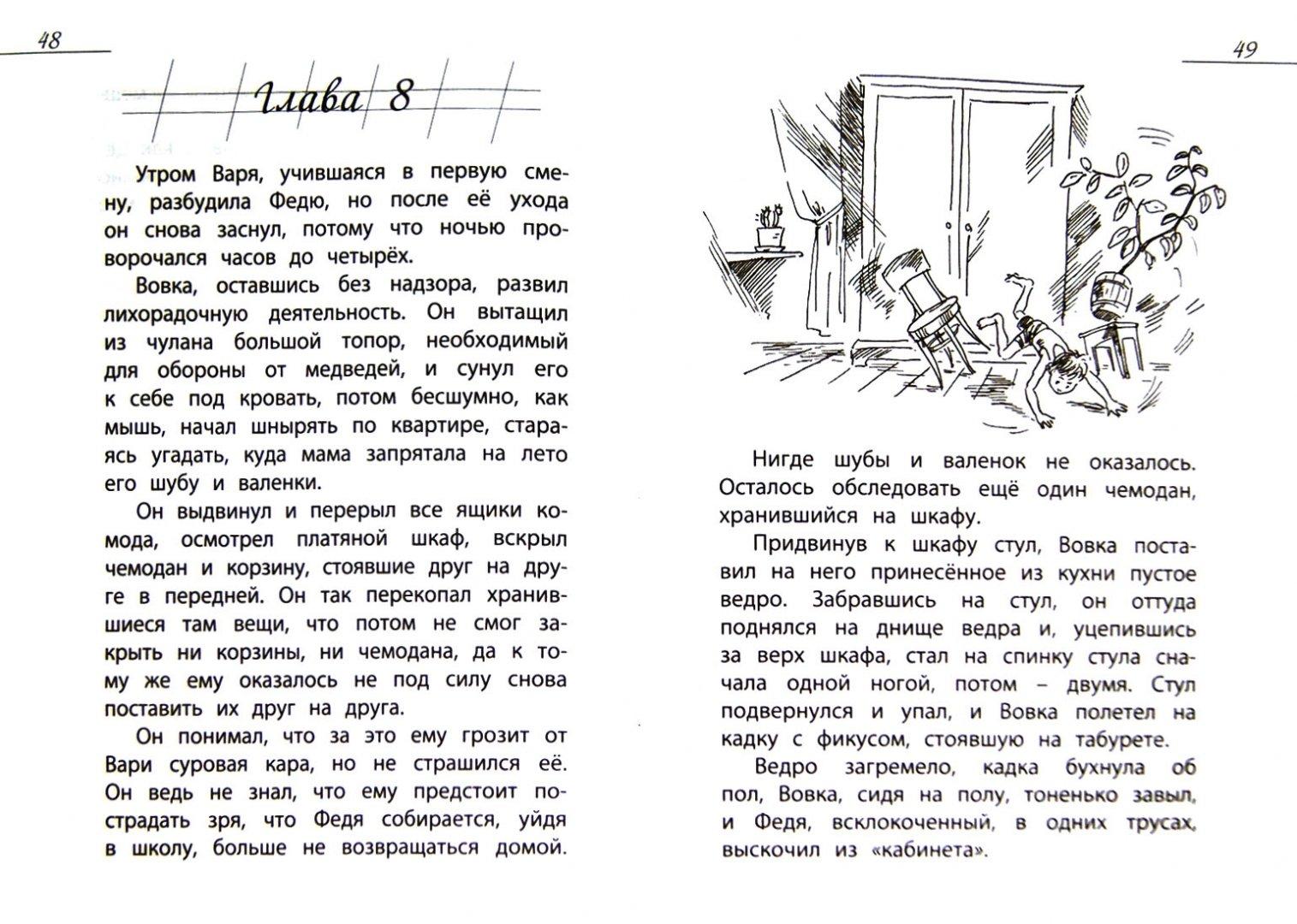 Иллюстрация 1 из 9 для Приключение не удалось - Юрий Сотник | Лабиринт - книги. Источник: Лабиринт