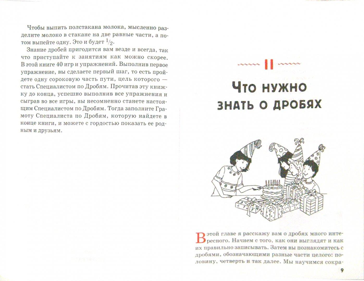 Иллюстрация 1 из 22 для Начальная школа. Прекрасные дроби - Линетт Лонг | Лабиринт - книги. Источник: Лабиринт