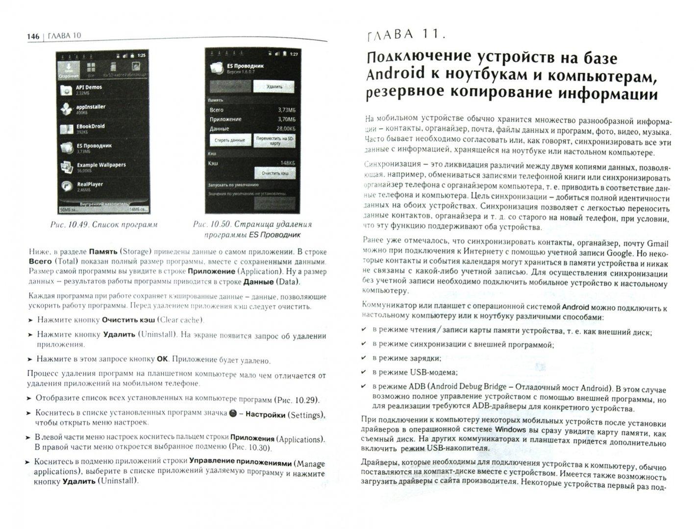 Иллюстрация 1 из 13 для 200 Лучших бесплатных программ для телефонов, планшетов с операционной системой Android (+CD) - Комягин, Анохин   Лабиринт - книги. Источник: Лабиринт