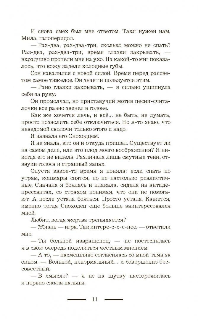 Иллюстрация 8 из 20 для Господин моих кошмаров - Александра Черчень | Лабиринт - книги. Источник: Лабиринт