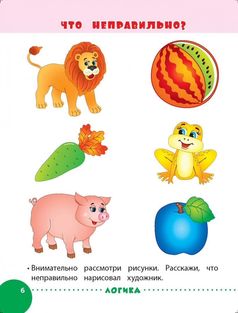 Развивательные картинки для детей