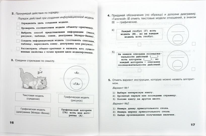 Контрольная работа по теме мир моделей 4 класс информатика матвеева работа екатеринбург девушка