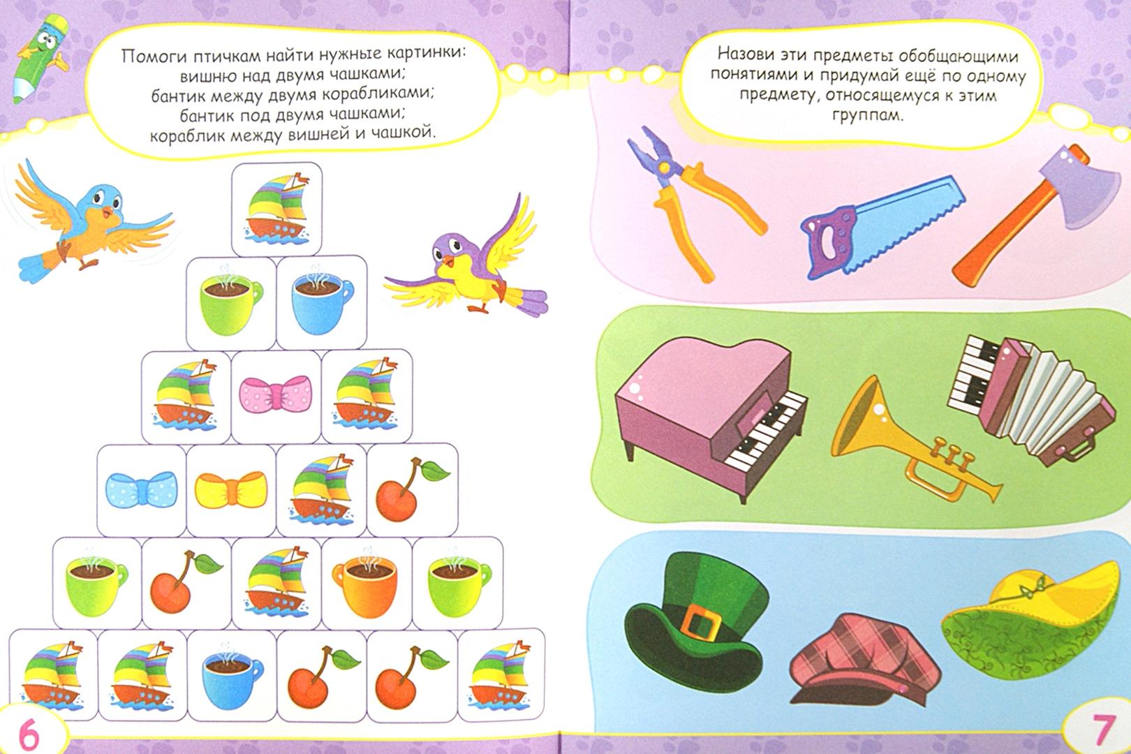 Иллюстрация 1 из 39 для Тренируем мышление перед школой - Виктория Белых   Лабиринт - книги. Источник: Лабиринт