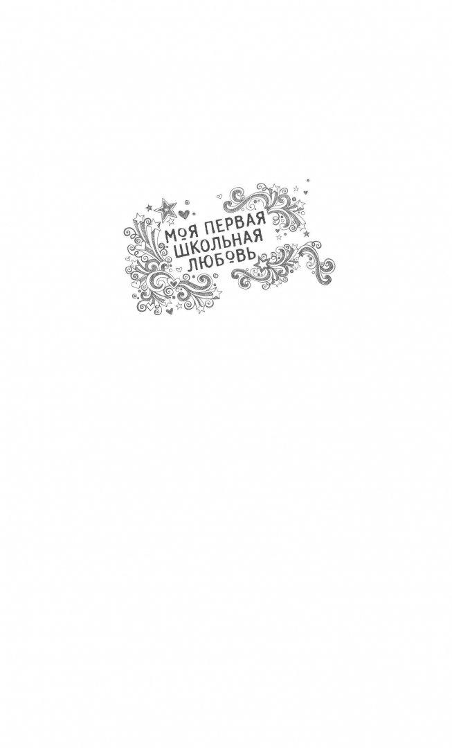 Иллюстрация 1 из 16 для Классная любовь - Светлана Лубенец   Лабиринт - книги. Источник: Лабиринт