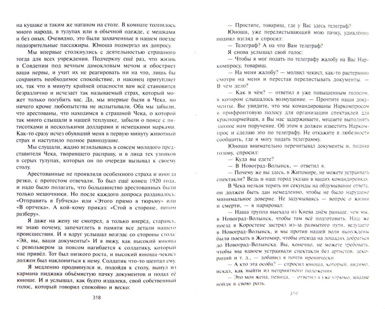 Иллюстрация 1 из 24 для Красный террор на юге России   Лабиринт - книги. Источник: Лабиринт