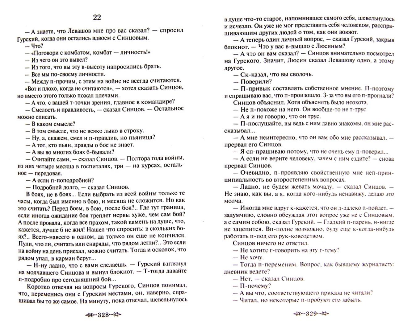 Иллюстрация 1 из 8 для Живые и мертвые. Книга вторая - Константин Симонов   Лабиринт - книги. Источник: Лабиринт