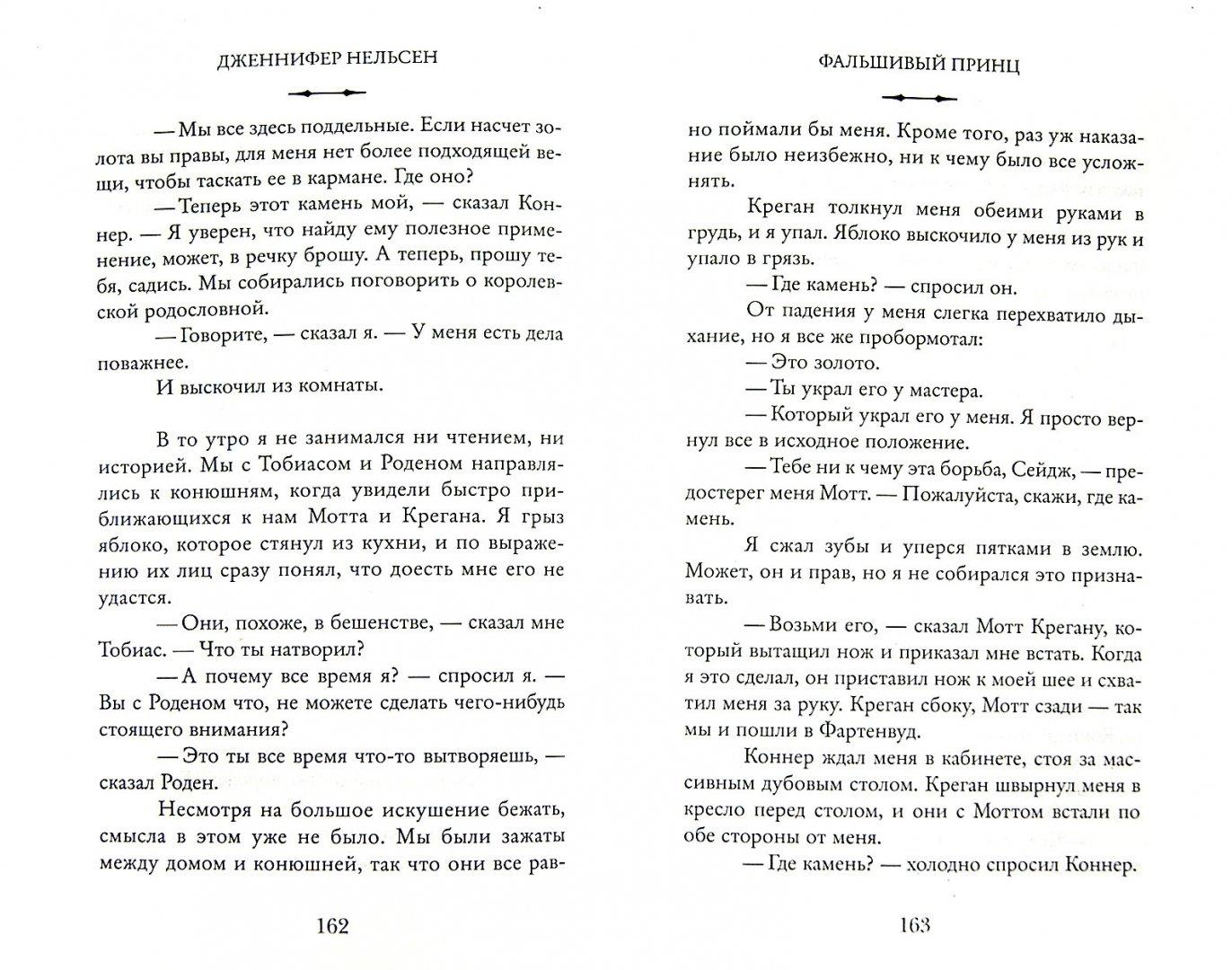 Иллюстрация 1 из 14 для Фальшивый принц - Дженнифер Нельсен | Лабиринт - книги. Источник: Лабиринт