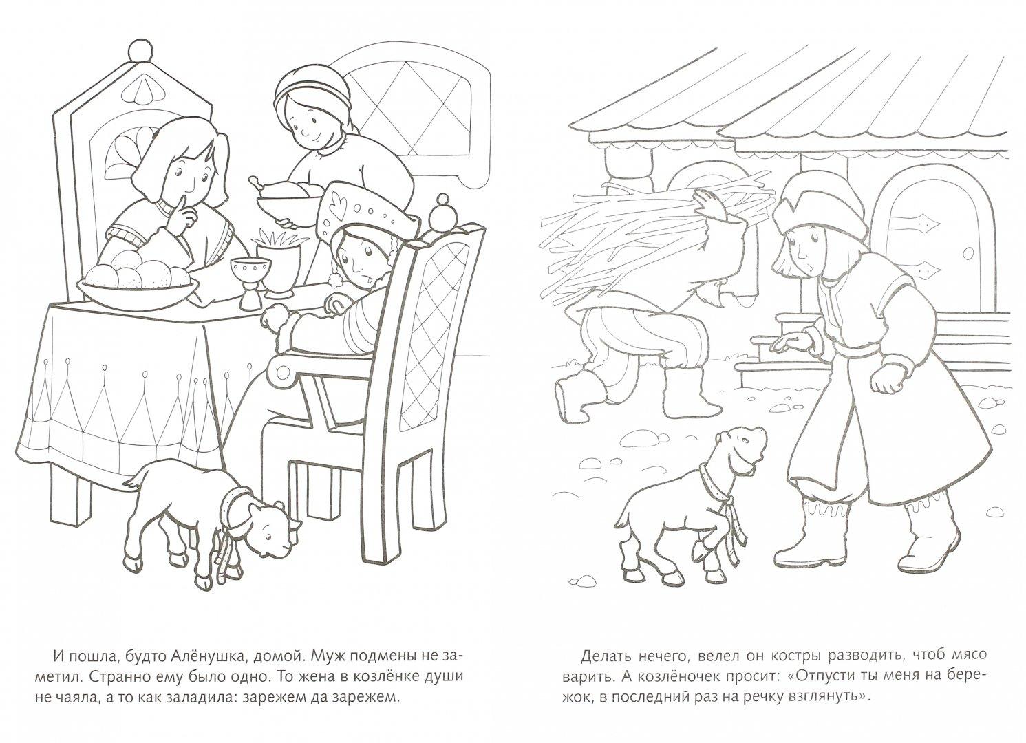 Картинки к сказке сестрица аленушка и братец иванушка раскраска