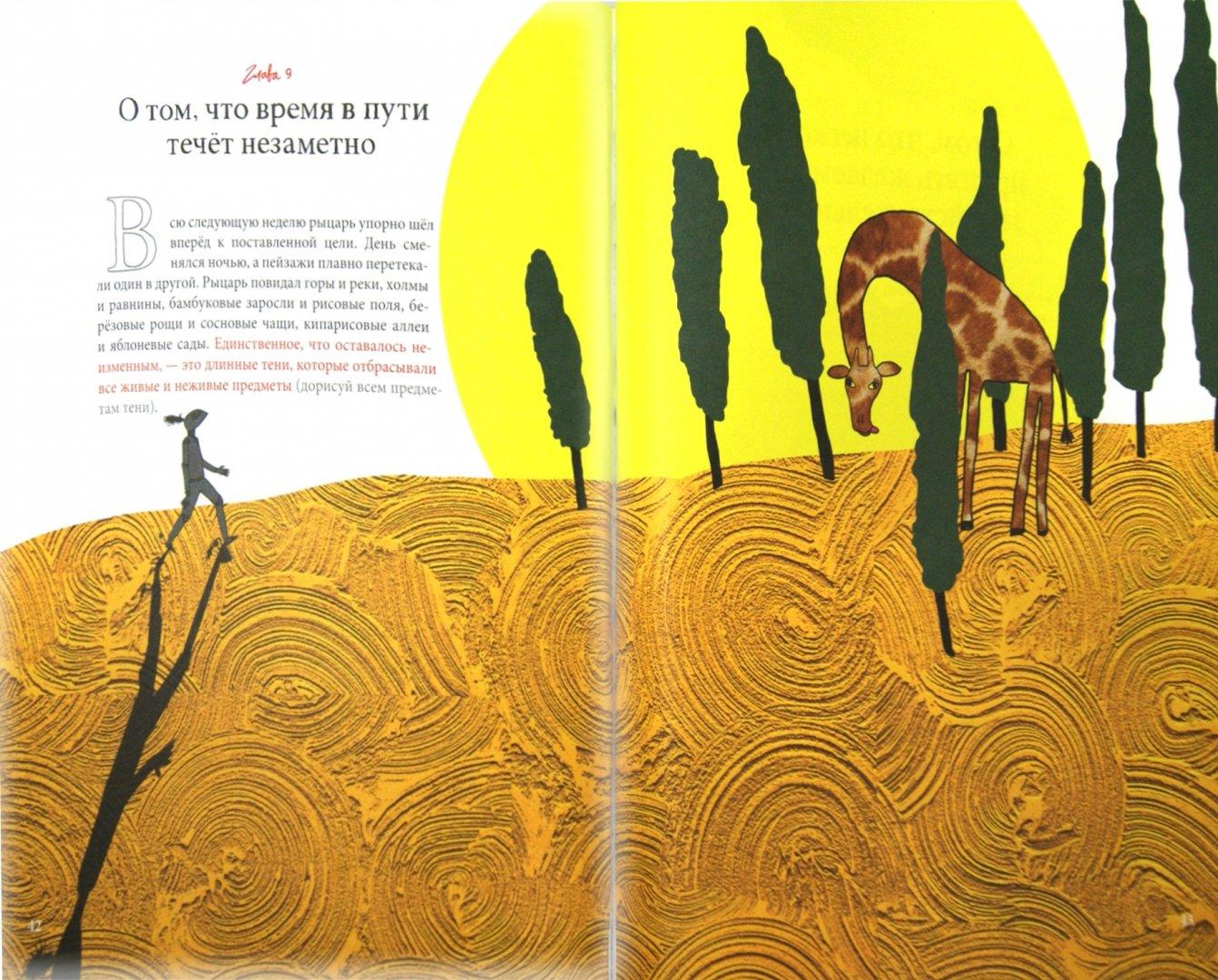 Иллюстрация 1 из 11 для Как однажды рыцарь... Книга иллюстратора - Грачева, Буянова | Лабиринт - книги. Источник: Лабиринт