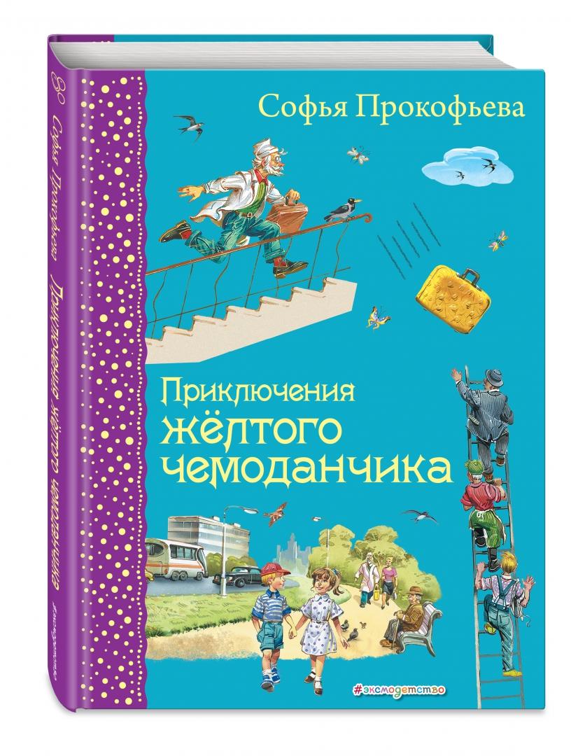 Иллюстрация 1 из 81 для Приключения желтого чемоданчика - Софья Прокофьева | Лабиринт - книги. Источник: Лабиринт