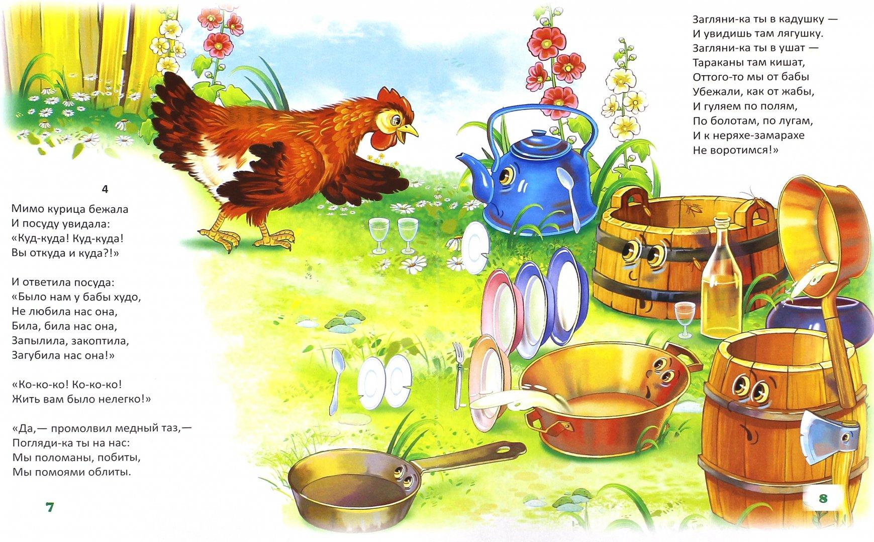 Сказки о посуде с картинками
