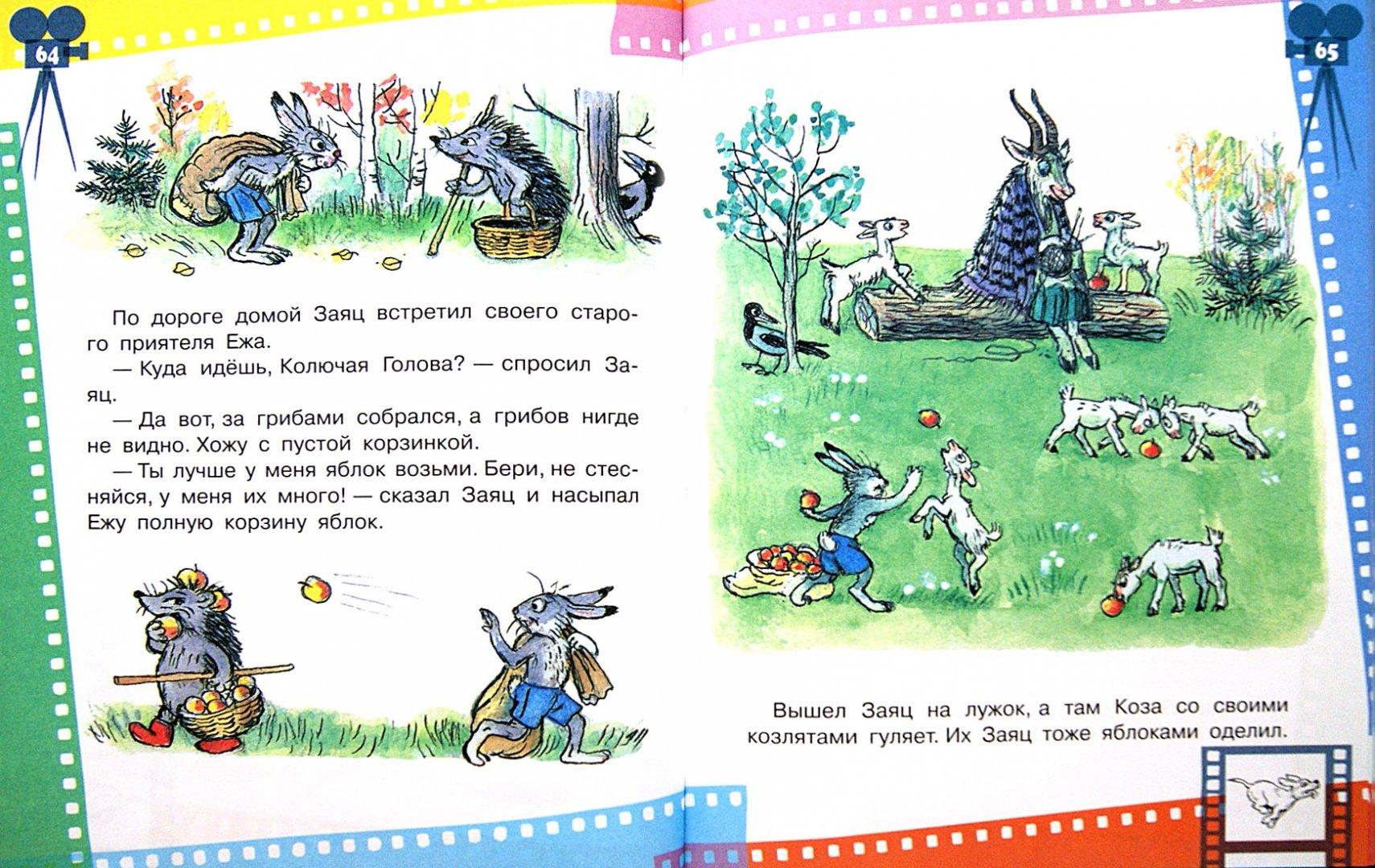Иллюстрация 1 из 9 для Сказки-мультфильмы В. Сутеева - Владимир Сутеев   Лабиринт - книги. Источник: Лабиринт