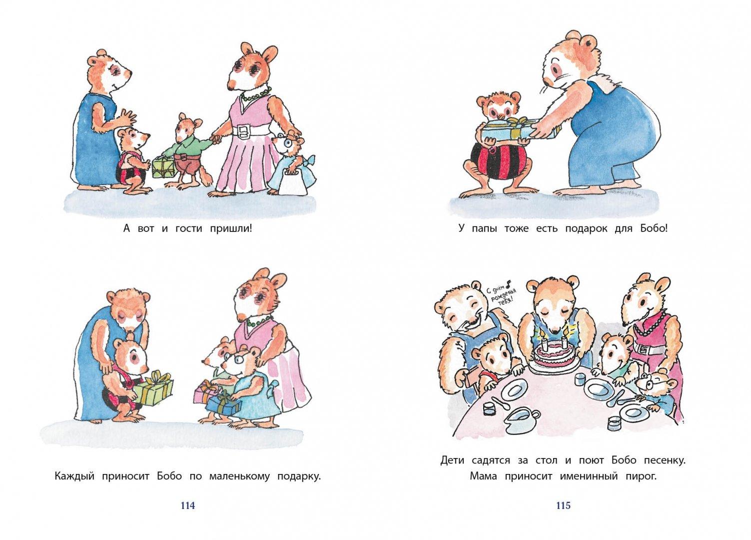 Иллюстрация 1 из 82 для Приключения маленького Бобо. Истории в картинках для самых маленьких - Маркус Остервальдер | Лабиринт - книги. Источник: Лабиринт