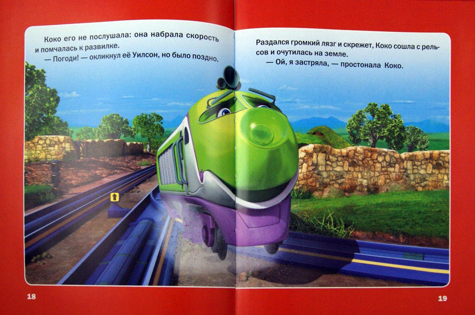 Иллюстрация 1 из 16 для Чаггингтон. Коко в туннеле. Классика-малышка | Лабиринт - книги. Источник: Лабиринт