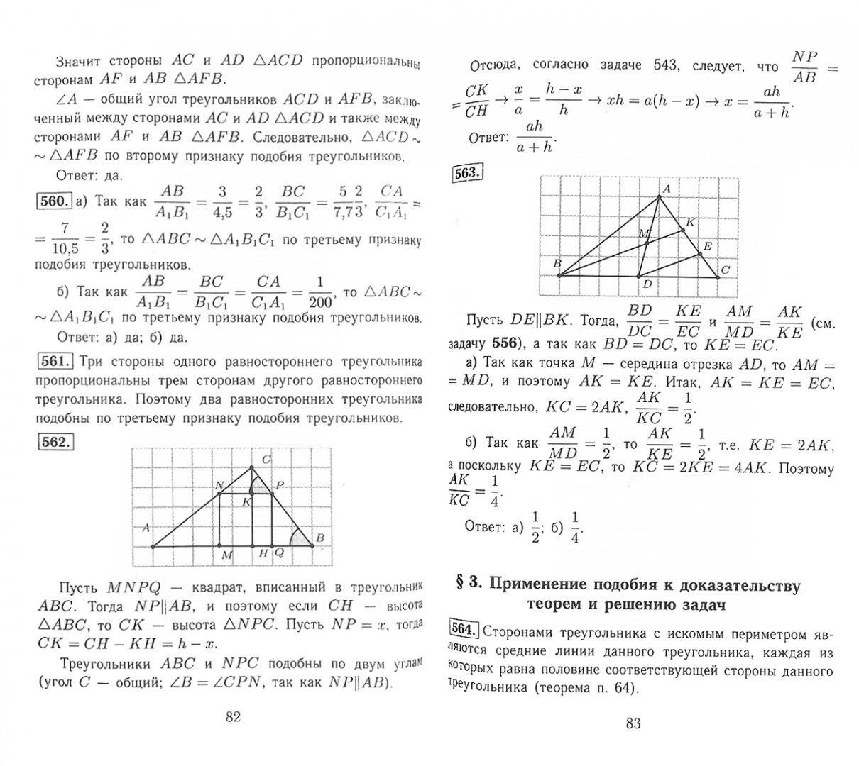 Иллюстрация 1 из 6 для Все домашние работы по геометрии за 8 класс к учебнику и рабочей тетради Атанасяна Л.С. ФГОС - М. Захарцов | Лабиринт - книги. Источник: Лабиринт