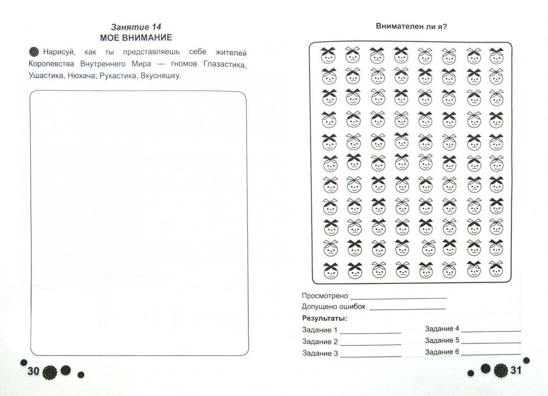 Иллюстрация 1 из 11 для Психологическая азбука. Рабочая тетрадь. 1 класс - Вачков, Аржакаева, Попова   Лабиринт - книги. Источник: Лабиринт