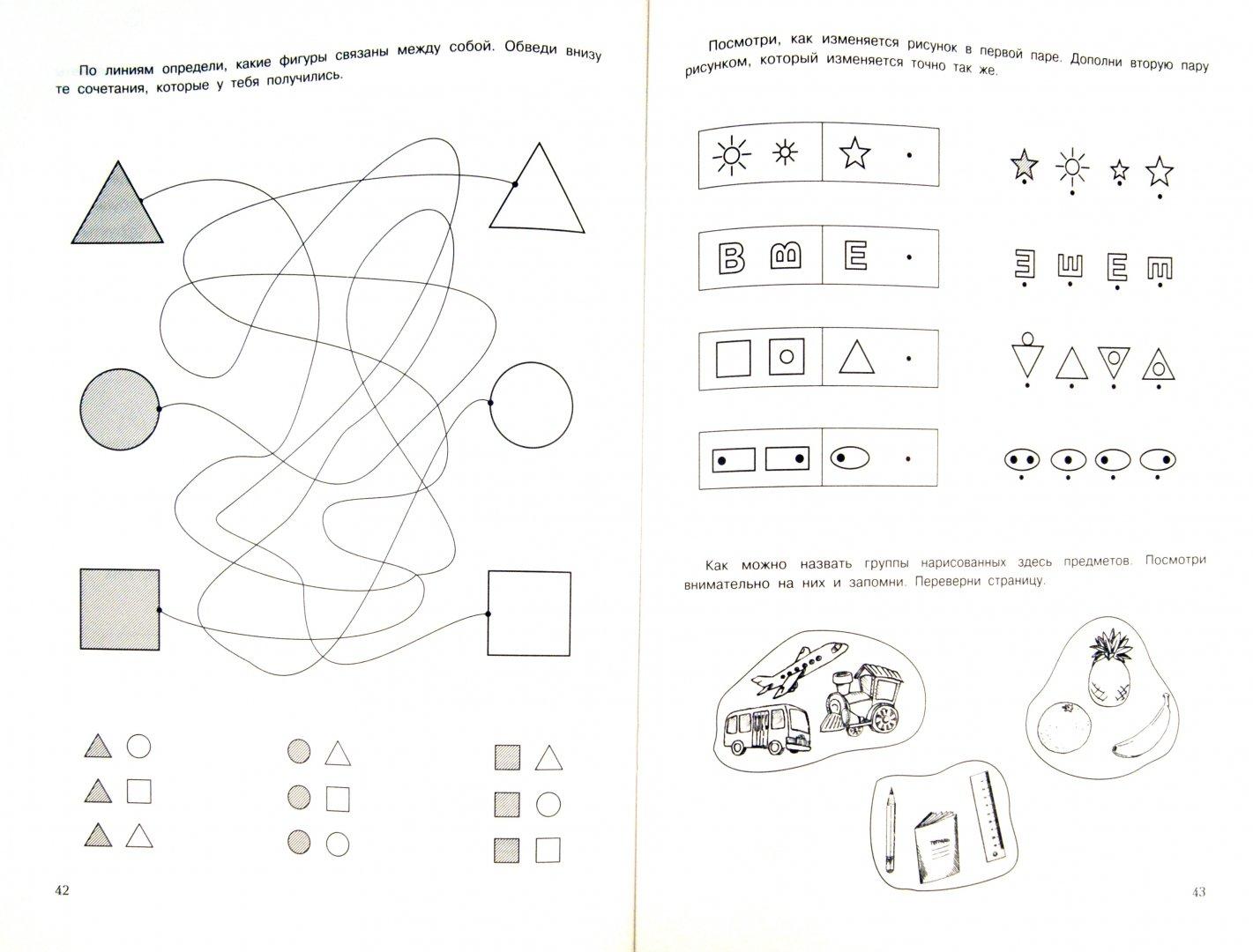 Иллюстрация 1 из 31 для Интеллектуальный тренинг. Уровень 4 - Николай Бураков | Лабиринт - книги. Источник: Лабиринт