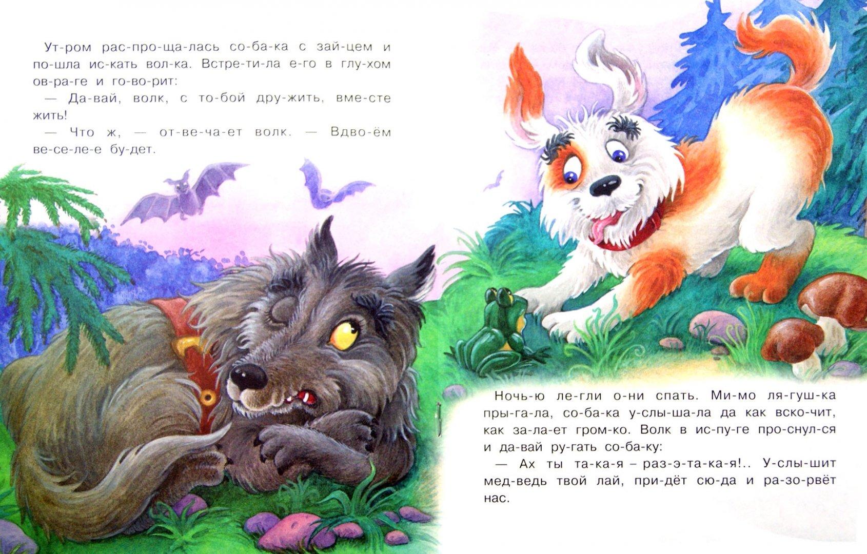 Иллюстрация 1 из 8 для Читаем по слогам. Как собака друга искала | Лабиринт - книги. Источник: Лабиринт