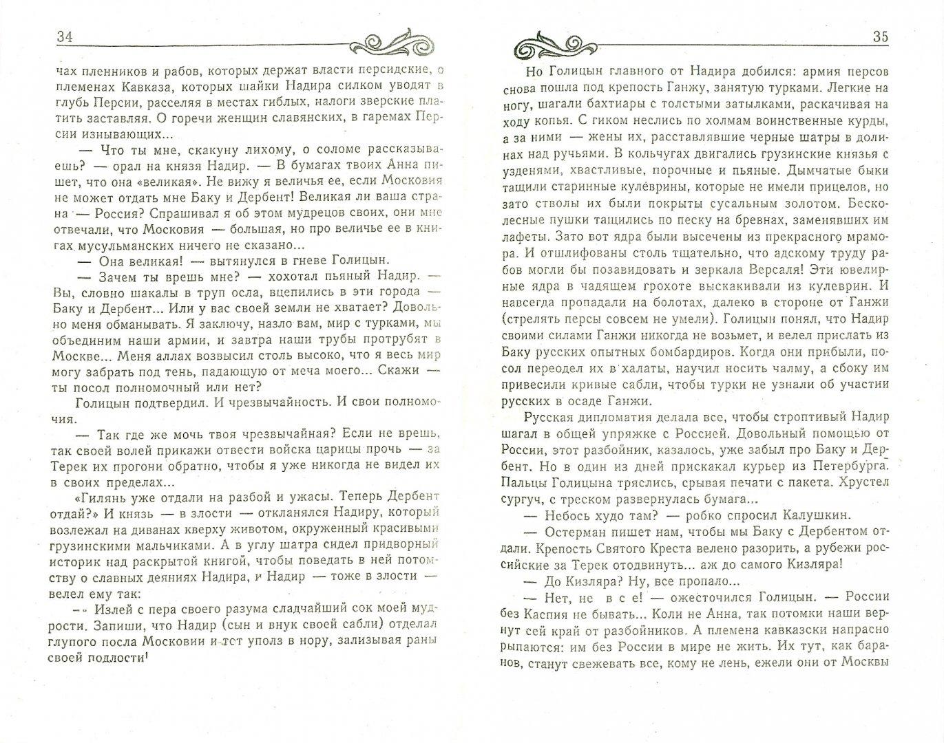 Иллюстрация 1 из 20 для Слово и дело. В 2-х книгах. Книга 2. Мои любезные конфиденты - Валентин Пикуль   Лабиринт - книги. Источник: Лабиринт