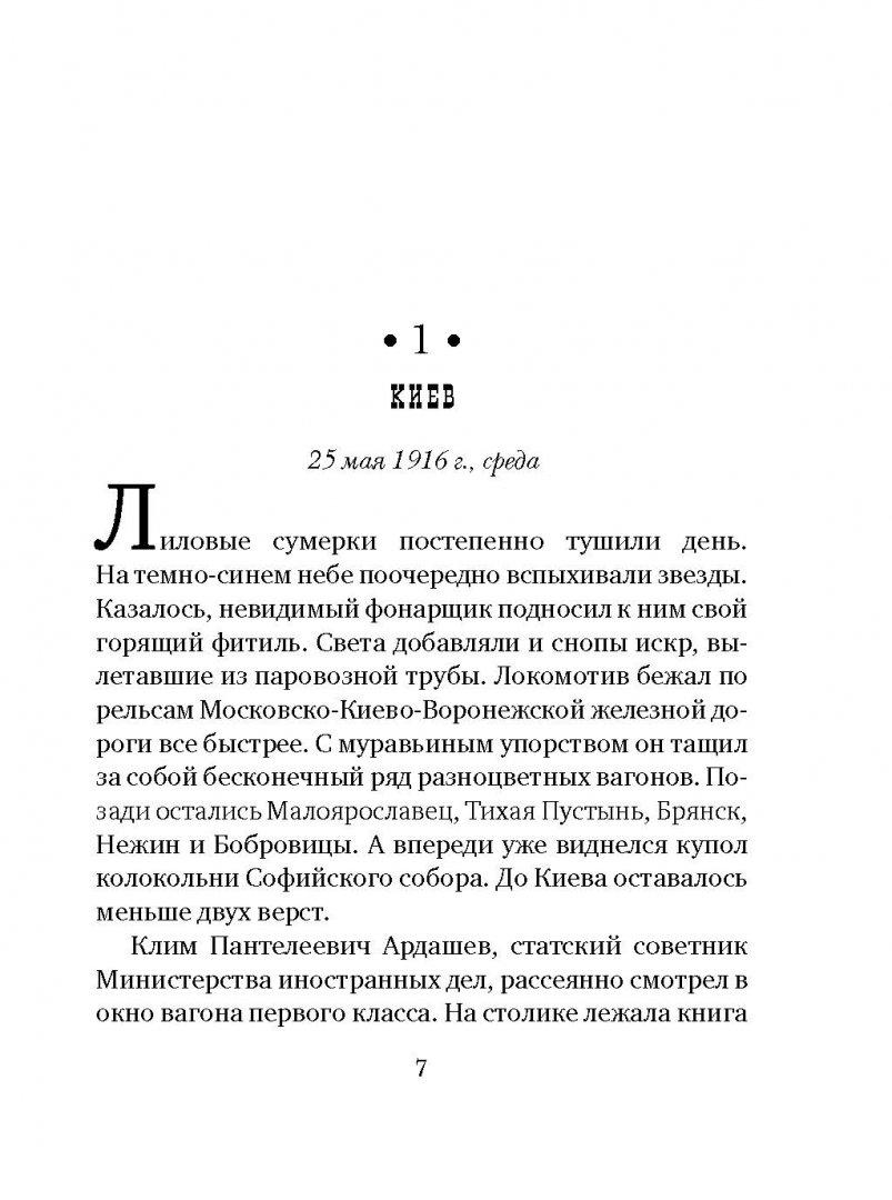 Иллюстрация 1 из 22 для Киевский лабиринт - Иван Любенко | Лабиринт - книги. Источник: Лабиринт