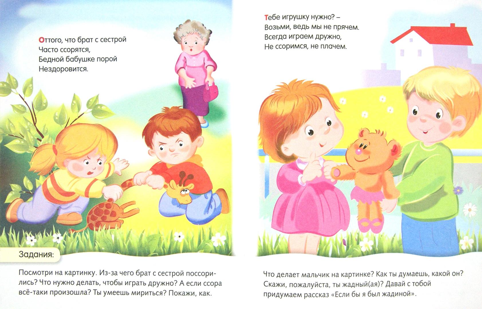 Иллюстрация 1 из 30 для Хорошо и плохо - Ольга Александрова   Лабиринт - книги. Источник: Лабиринт