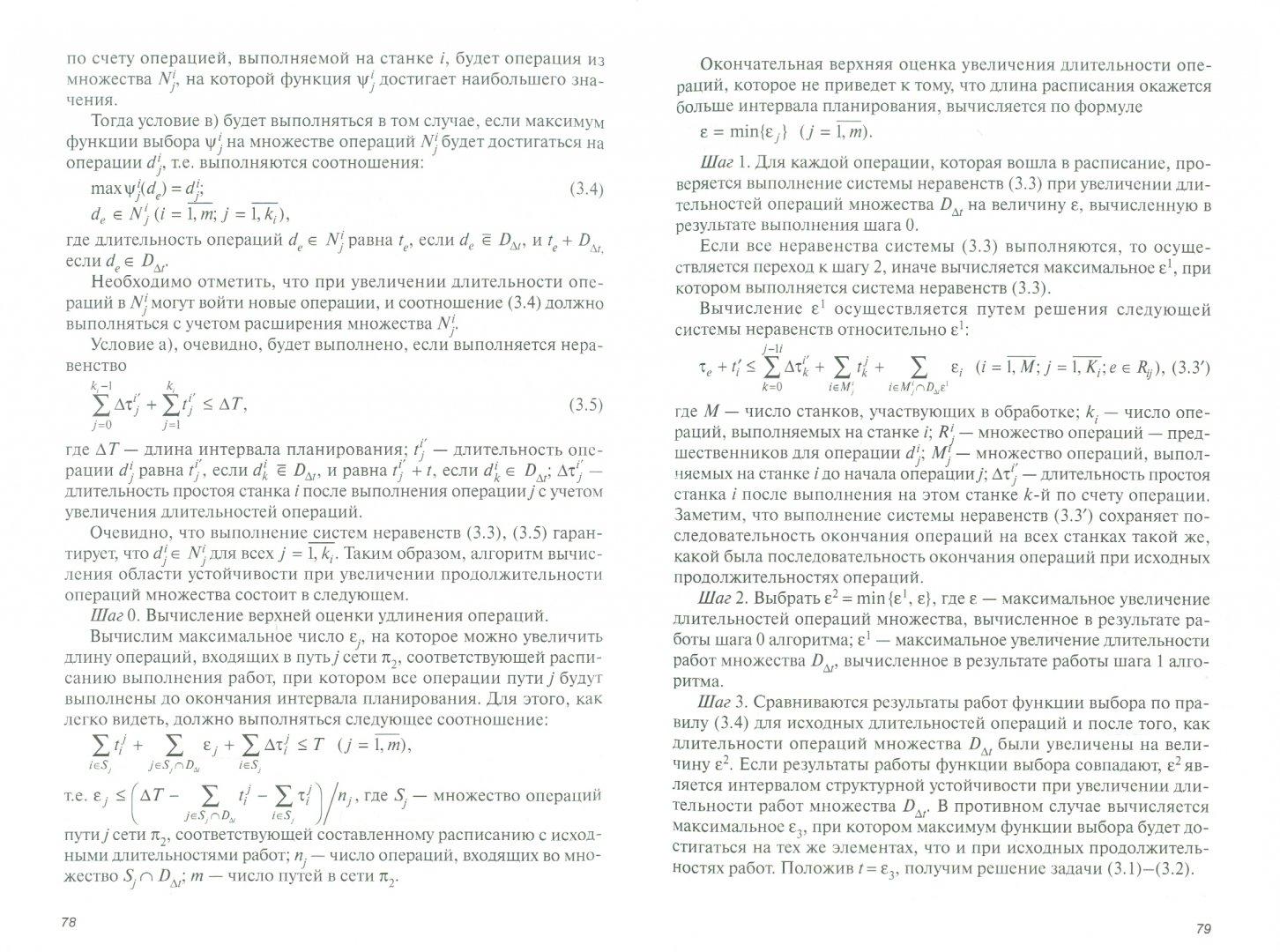 Иллюстрация 1 из 4 для Методы управления ограниченными ресурсами в логистике - Александр Мищенко | Лабиринт - книги. Источник: Лабиринт