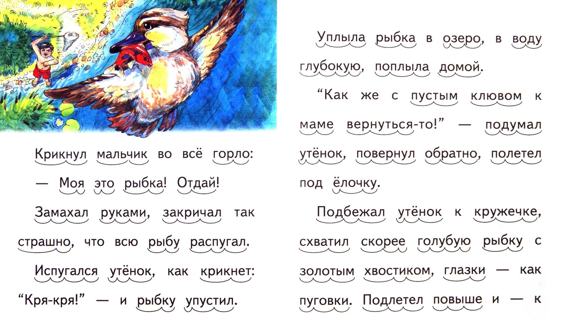 Иллюстрация 1 из 23 для Кружечка под ёлочкой - Борис Житков | Лабиринт - книги. Источник: Лабиринт