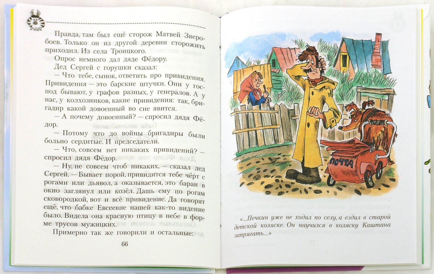 Иллюстрация 1 из 7 для Привидение из Простоквашино - Эдуард Успенский | Лабиринт - книги. Источник: Лабиринт