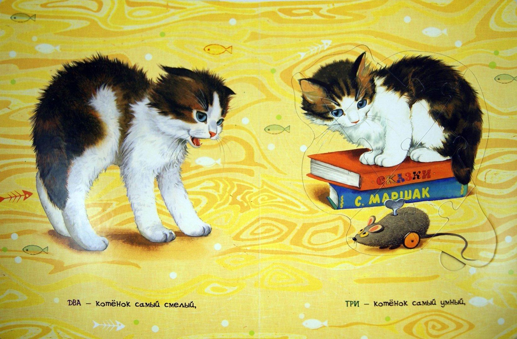 Иллюстрация 1 из 2 для Считалочка. Котята - Сергей Михалков   Лабиринт - книги. Источник: Лабиринт
