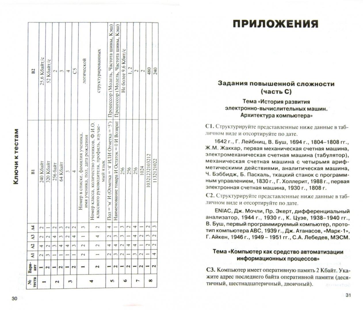 Иллюстрация 1 из 7 для Информатика. 11 класс. Контрольно-измерительные материалы | Лабиринт - книги. Источник: Лабиринт