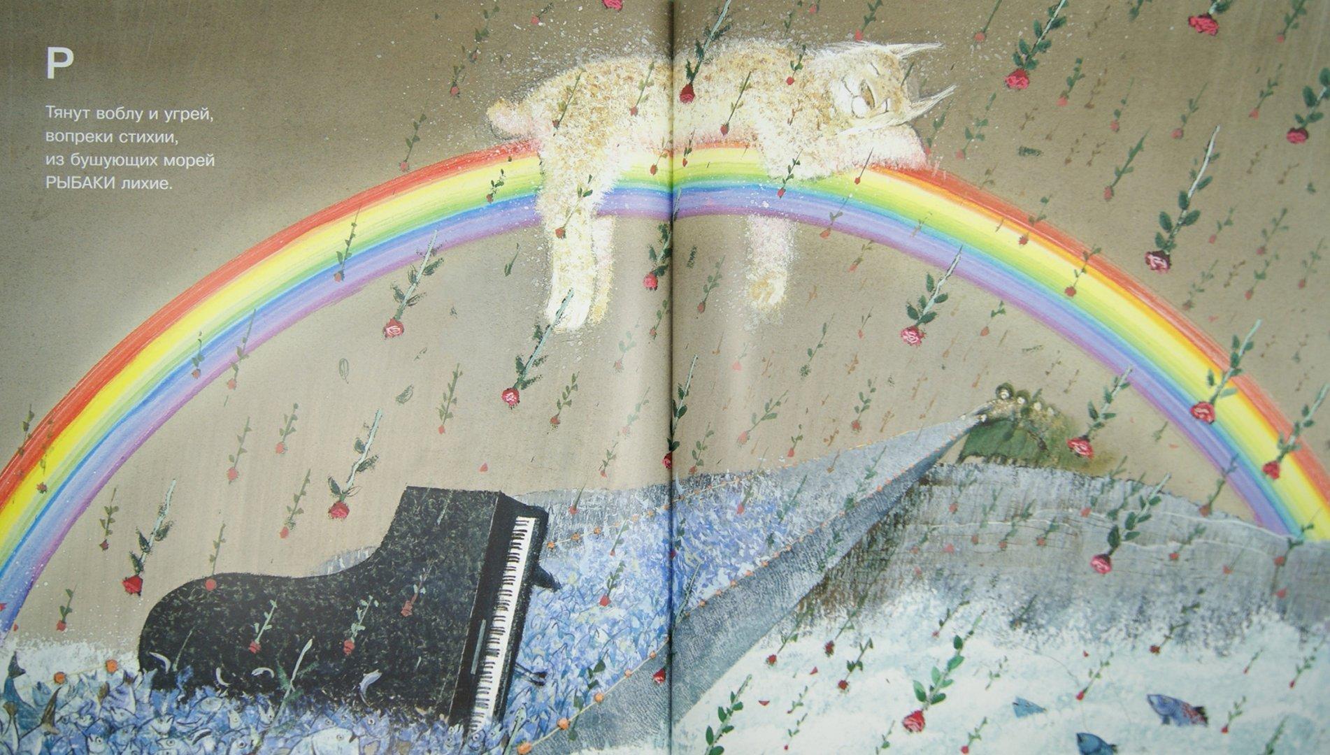 Иллюстрация 1 из 67 для Рабочая Азбука - Иосиф Бродский | Лабиринт - книги. Источник: Лабиринт