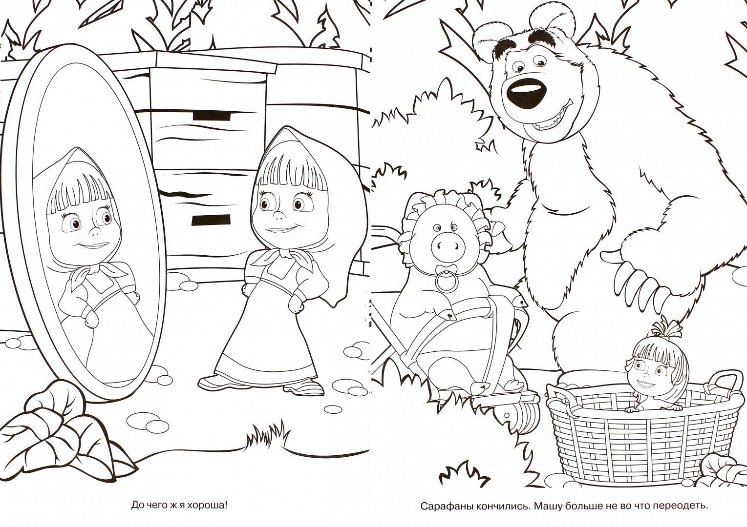 Раскраска Маша И Медведь Распечатать Формат А4