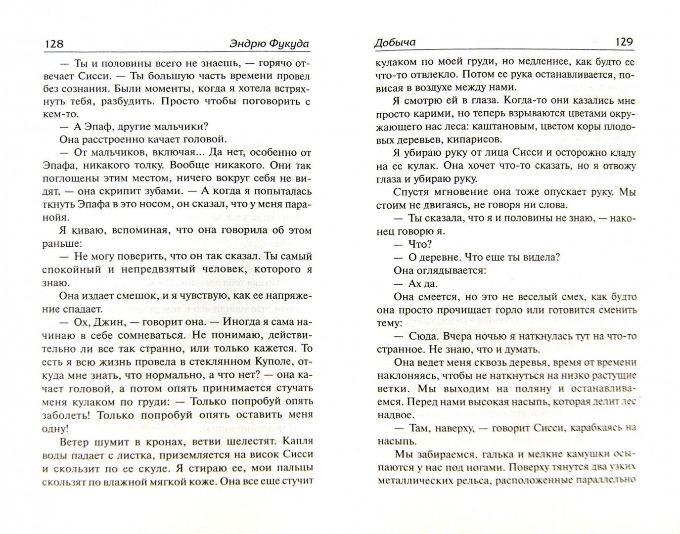 Иллюстрация 1 из 36 для Добыча - Эндрю Фукуда   Лабиринт - книги. Источник: Лабиринт