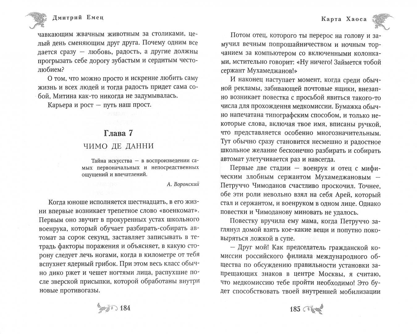 Иллюстрация 1 из 24 для Карта Хаоса - Дмитрий Емец | Лабиринт - книги. Источник: Лабиринт