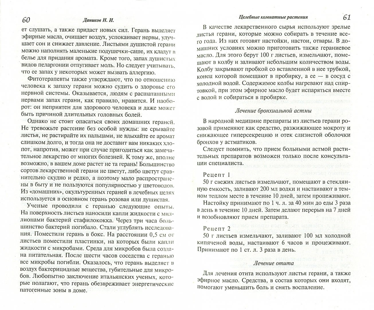 Иллюстрация 1 из 5 для Целебные комнатные растения - Николай Даников   Лабиринт - книги. Источник: Лабиринт