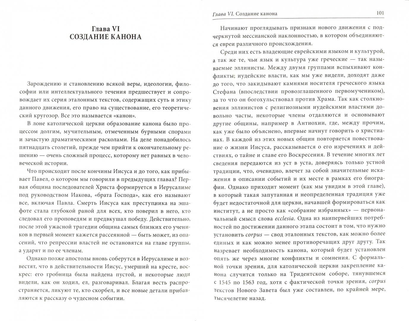 Иллюстрация 1 из 11 для Исследование христианства. Как воздвигается религия - Ауджиас, Качитти | Лабиринт - книги. Источник: Лабиринт