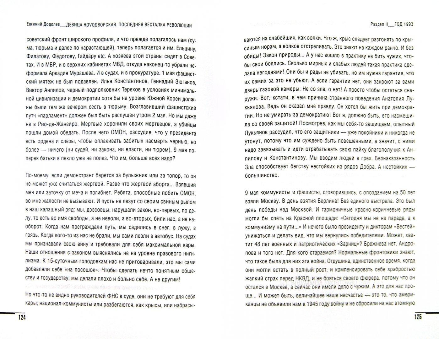 Иллюстрация 1 из 8 для Девица Ноvoдворская. Последняя весталка революции - Евгений Додолев | Лабиринт - книги. Источник: Лабиринт