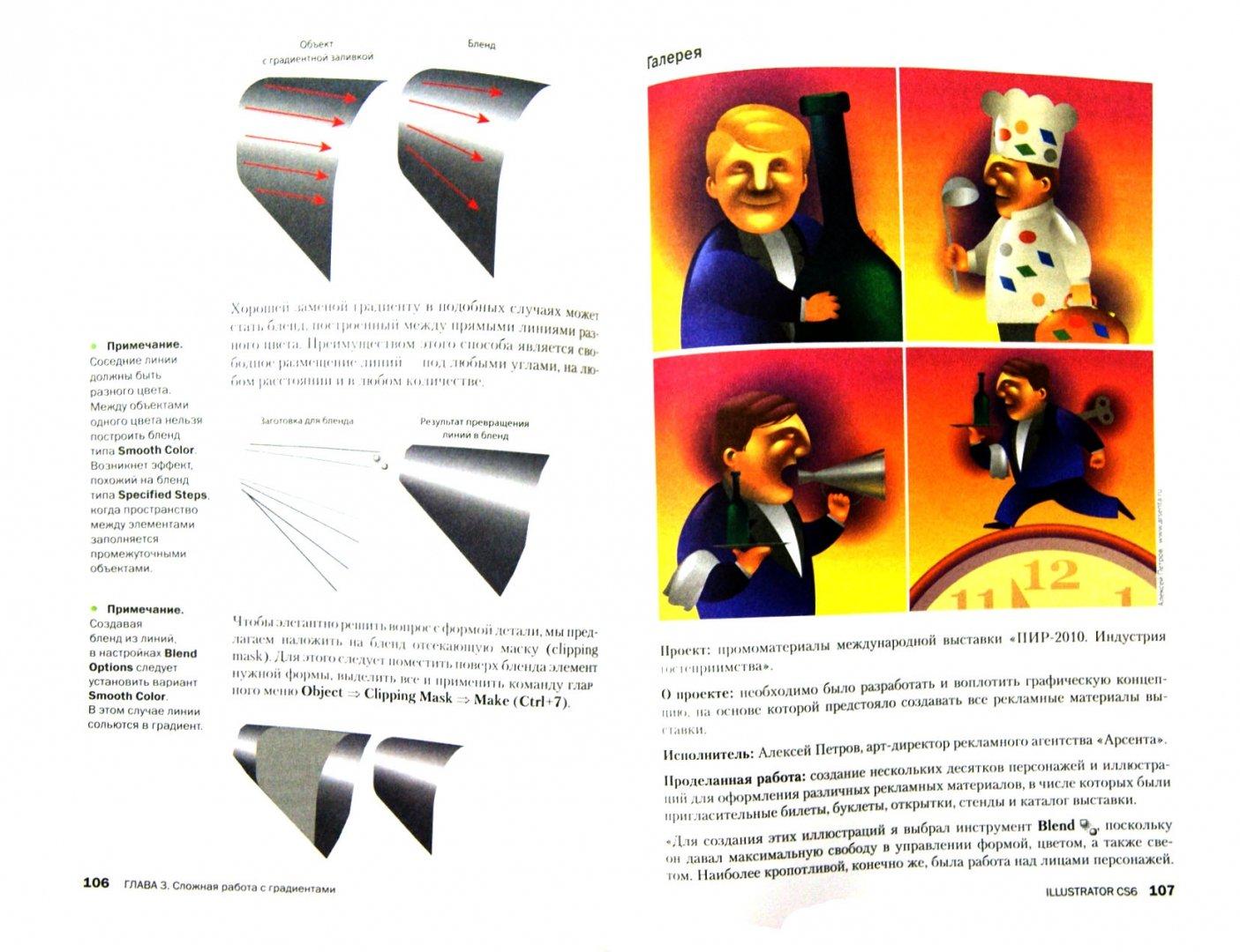 Иллюстрация 1 из 13 для Illustrator CS6 - Сераков, Агапова | Лабиринт - книги. Источник: Лабиринт