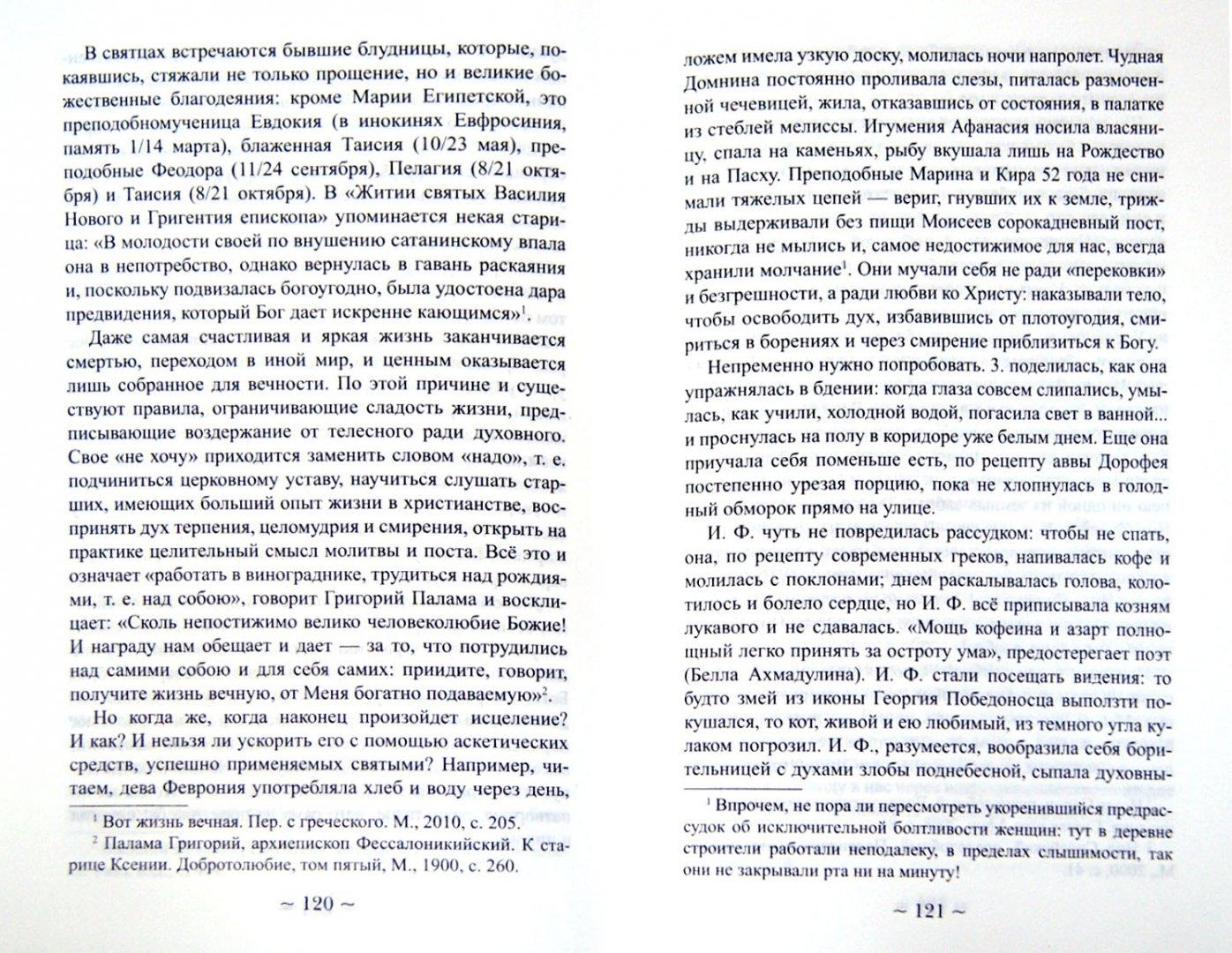 Иллюстрация 1 из 7 для Дерзай, дщерь! Размышления о женском призвании - Феофила Игумения | Лабиринт - книги. Источник: Лабиринт