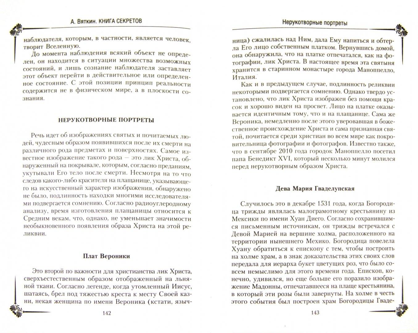 Иллюстрация 1 из 10 для Книга секретов. Невероятное очевидное на Земле и за ее пределами - Аркадий Вяткин | Лабиринт - книги. Источник: Лабиринт
