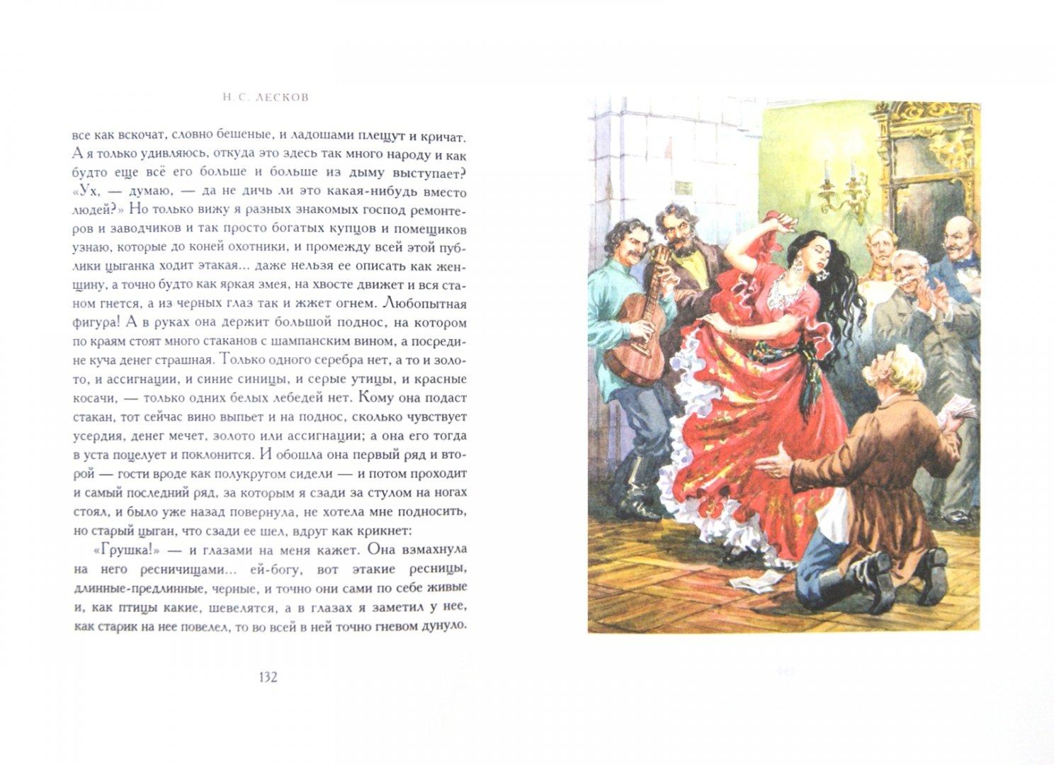 Иллюстрация 1 из 16 для Очарованный странник - Николай Лесков | Лабиринт - книги. Источник: Лабиринт