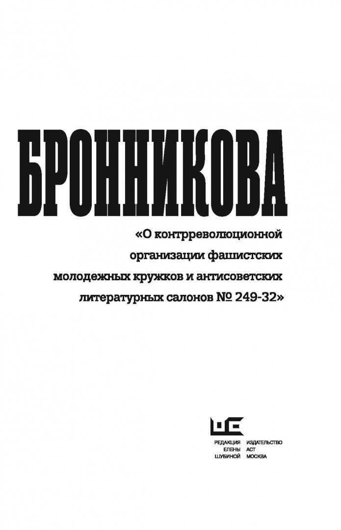 Иллюстрация 3 из 57 для Дело Бронникова - Громова, Позднякова, Вахтина | Лабиринт - книги. Источник: Лабиринт