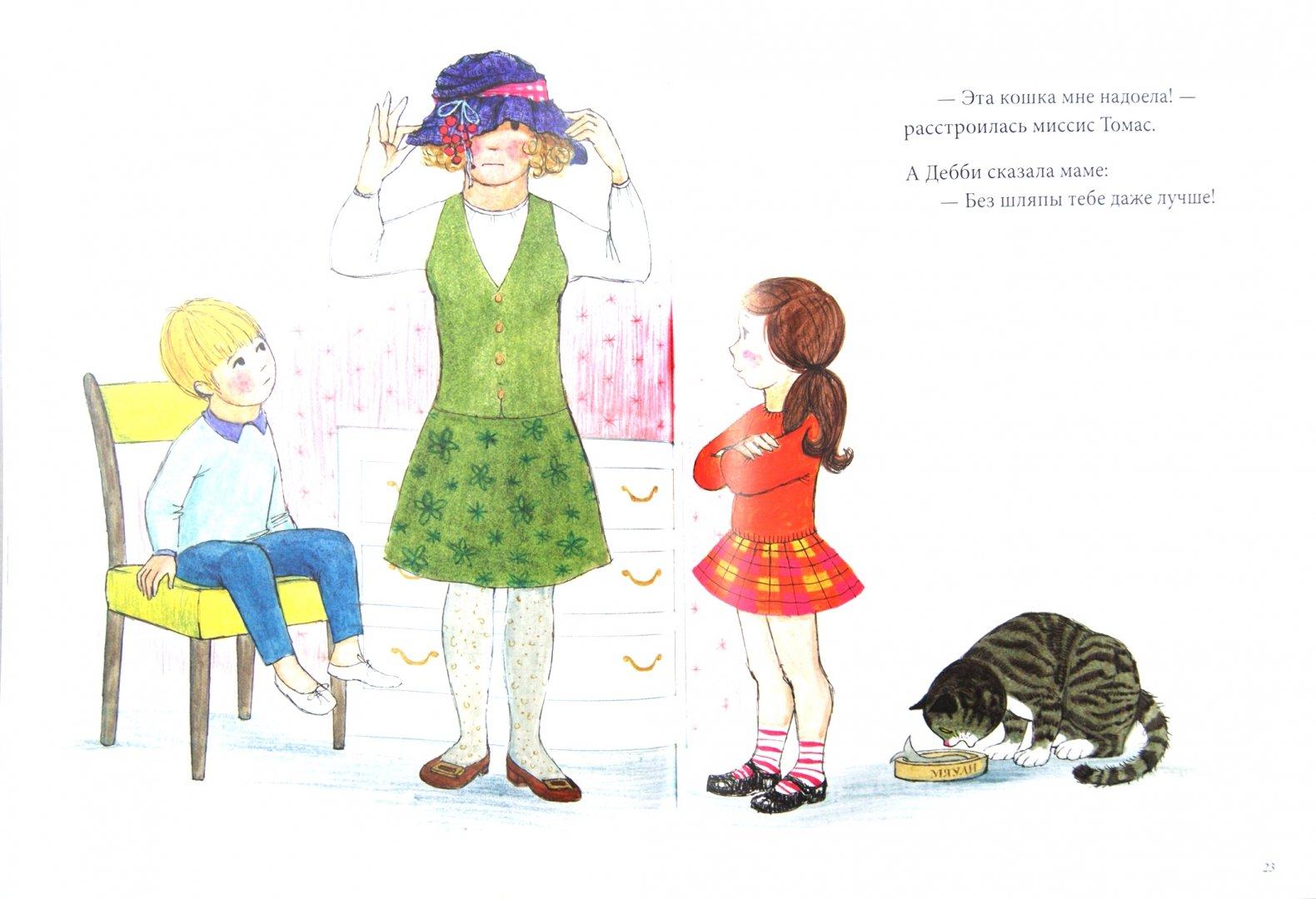 Иллюстрация 1 из 77 для Рассеянная Мяули - Джудит Керр | Лабиринт - книги. Источник: Лабиринт