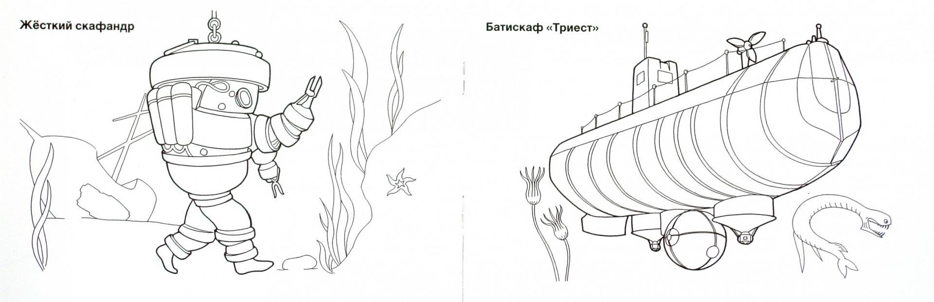 Иллюстрация 1 из 12 для Подводные аппараты | Лабиринт - книги. Источник: Лабиринт